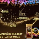 Акция  «Дикси» «Nescafe Gold в Дикси»