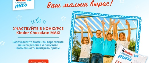 "Конкурс от ""Kinder Chocolate Maxi"" - ""Ваш малыш вырос!"""