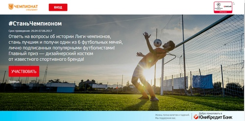 UniCredit Bank -  Акция «#СтаньЧемпионом»