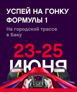 «Formula 1 City Circuit» (Aviasales.ru и др.)