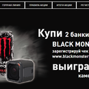 Акция  «Black Monster» (Блэк Монстр) «Купи BLACK MONSTER – выиграй камеру GO PRO!»