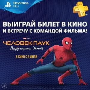 """Конкурс «Sony PlayStation» (Сони Плейстейшен) «Творческий конкурс к выходу фильма """"Человек- <i>конкурс</i> паук: Возвращение домой»"""