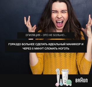 f545ce380fb4 Акция Woman.Ru и Braun  «Это не больно»
