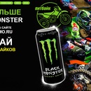 Акция  «Black Monster» (Блэк Монстр) «Купи Black Monster – выиграй 1 из 5-ти питбайков!»
