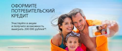 Акция на потребительский кредит потребительский кредит в волгограде с плохой кредитной историей