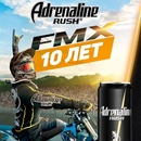 Акция  «Adrenaline RUSH» (Адреналин РАШ) «Зарядись адреналином от Adrenaline Rush»