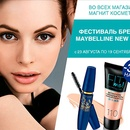 Акция  «Maybelline New York» (Мэйбеллин Нью-Йорк) Акция Maybelline New York