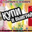 Акция  «Dim Coffee» «Купи и выиграй!»