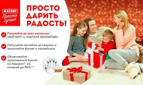 Акция магазина «Магнит» (www.magnit-info.ru) «Просто дарить радость!»