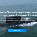 Discovery Channel  - Смотри Discovery и выигрывай призы!
