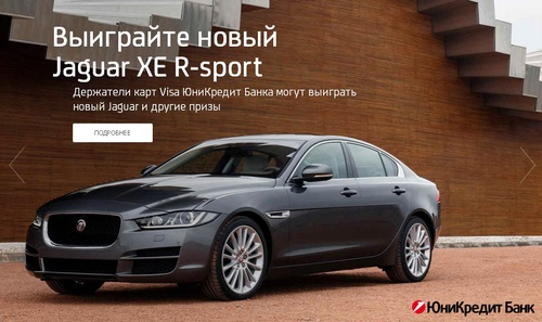 Акция UniCredit Bank: «JAGUAR за покупки»