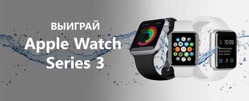 Выиграй Apple Watch Series 3