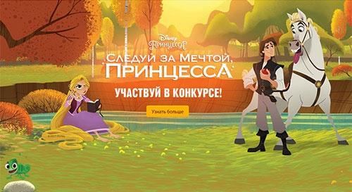 Конкурс «Disney» (Дисней) «Следуй за мечтой, Принцесса!»