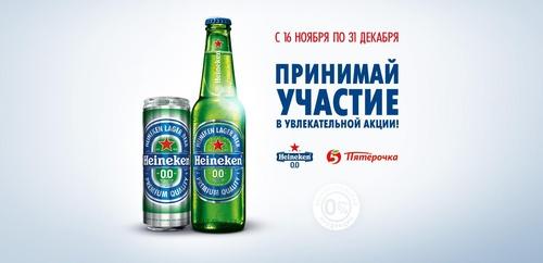 Heineken акция пункт это