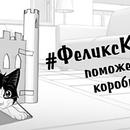 Конкурс  «Felix» (Феликс) «ФеликсКоробочкин»