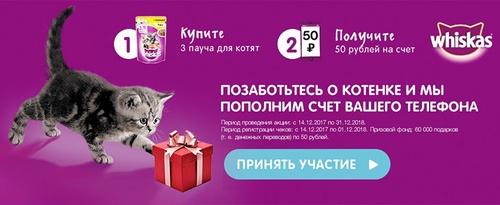 Подарки от вискас котятами 358