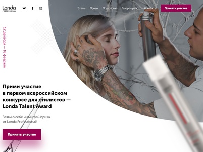 Конкурс Londa Professional: «Londa Talent Award»