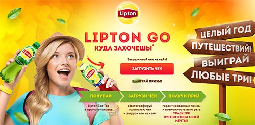 Акция  «Lipton Ice Tea» (Липтон Айс Ти) «ЛиптонГоу»
