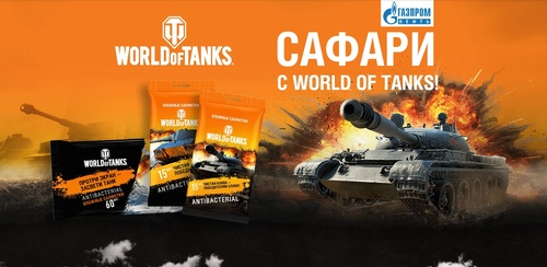 Акция World of Tanks: «Сафари с WORLD OF TANKS»
