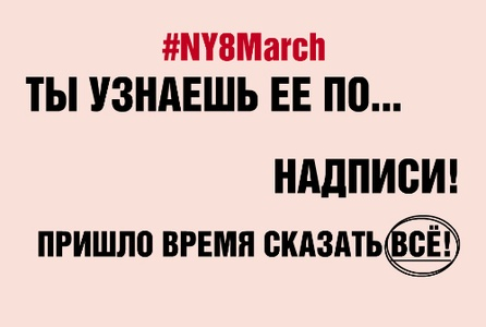 Конкурс New Yorker: «NY8March»