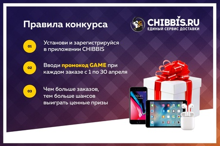 Акция Chibbis.ru: «Выиграй iPhone 8, iPad Mini или Air Pods»