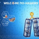 Акция пива «Балтика» (www.baltika.ru) «Welcome по-нашему!»