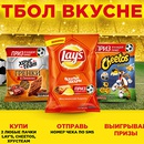 Акция чипсов «Lay's» (Лэйс / Лейс) «Футбол вкуснее с Lay's, Хрусteam и Cheetos»