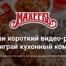 """Конкурс рецептов """"Махеевъ - пикник с размахом!"""""""