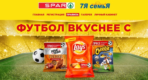 Акция  Lay's, Cheetos, Хрусteam: «Футбол вкуснее с Lay's в СПАР и 7Я!»