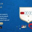 Конкурс  «Fifa.com» «Конкурс прогнозов FIFA World Cup Match Predictor»