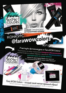 Конкурс Fara WOW Colors: «Fara Wow Colors»