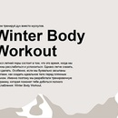 Конкурс  «Swiss» (Свисс) «Winter Body»