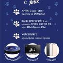 Акция  «Felix» (Феликс) «Умные покупки с Felix»