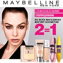 Акция  «Maybelline New York» (Мэйбеллин Нью-Йорк) Maybelline