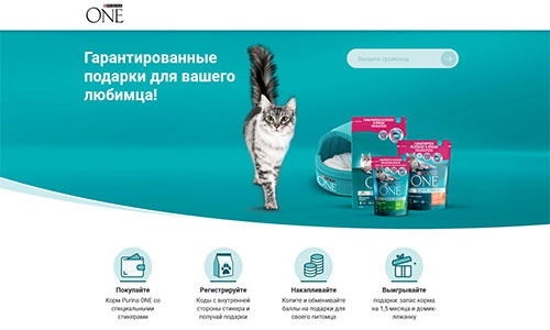 Акция  «Purina One» (Пурина Ван) «Национальное промо Purina One 2018»