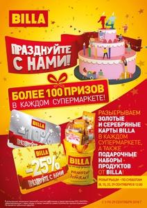 Акция  «Billa» (Билла) «День рождения БИЛЛА. 14 лет в России»