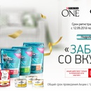 Акция  «Purina One» (Пурина Ван) «Забота со вкусом»