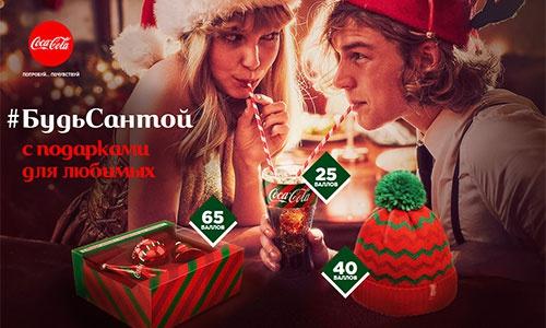 Акция «Coca-Cola» (Кока-Кола) «#БудьСантой с подарками для любимых»
