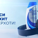 Акция Head & Shoulders: «Создай свою рекламу Head&Shoulders