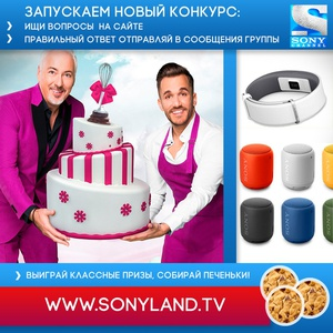 Конкурс Sony Channel: «Правила моей пекарни»