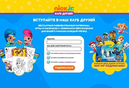 акция Nickelodeon клуб друзей Nick Jr