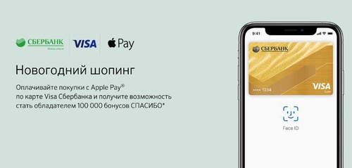 Акция Сбербанк: «Apple Pay карты Visa до 100000 СПАСИБО»