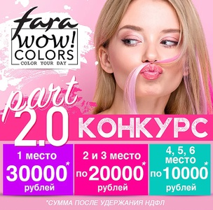 Конкурс Fara WOW Colors: «FARA WOW COLORS Path 2 »
