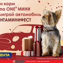 Акция  «Purina One» (Пурина Ван) «Purina ONE Мини Фест»
