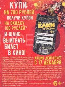 Билеты в кино на 17 декабря ашан формула кино на можайке афиша