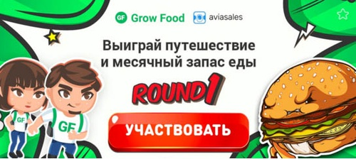 Акция Grow Food и Aviasales.ru: «Grow Food (Гроу Фуд)»