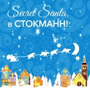 Акция  «Стокманн» «Secret Santa Stockmann»