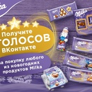Акция шоколада «Milka» (Милка) «Milka New Year»
