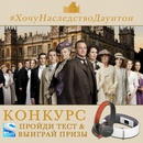 Конкурс  «Sony Channel» (Сони Ченл) «Наследство Даунтон»