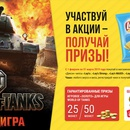 Акция чипсов «Lay's» (Лэйс) «Lay's и World of Tanks в Дикси»